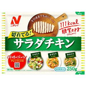 [冷凍食品]ニチレイフーズ 切れてる!サラダチキン 250g   サラダチキン サラダ チキン むね 鶏肉