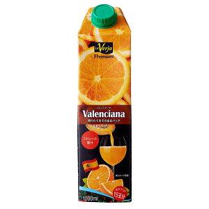 アシストバルール オレンジジュース 1L×12個   オレンジ おれんじ ストレート orange 100% スペイン 濃縮還元 バレンシア