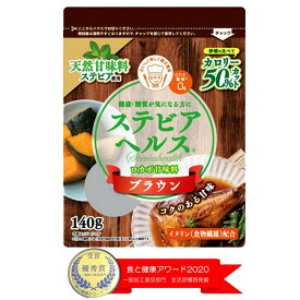 日本リコス ステビアヘルス ブラウン 140g×3個 | 砂糖 さとう ロカボ ロカボ甘味料 低糖質 甘味料 甘み付け ステビア すてびあ ステビア甘味料 スイートナー ステビアヘルス 甘味 かんみ ハーブ 天然甘味料 バレンタイン