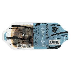 鮮冷 三陸魚やの煮付シリーズ さんま 90g×5個 | さんま サンマ 煮付 魚 レンジ 常温 保存食 そのまま食べられる 無添加 国産 お弁当 おつまみ 骨まで食べられる