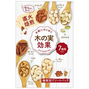 栗山商事 木の実効果(種類別アソートパック) 128g×4個
