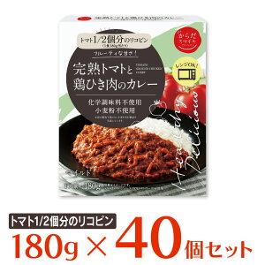 からだスマイルプロジェクト 完熟トマトと鶏ひき肉のカレー 180g×40個 訳あり 賞味期限2022年4月7日