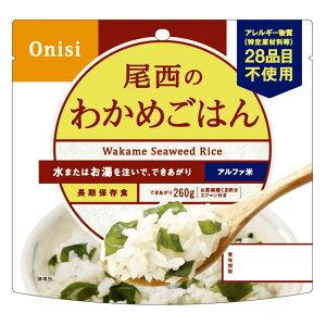 尾西食品 アルファ米 わかめごはん 1食分 非常食 長期保存 100g