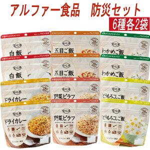 アルファー食品 アルファ米 非常食 防災セット 長期保存 6種 12袋 アソートセット
