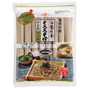 東亜食品 白鷺の華とろろそば 720g×7袋 |そば 蕎麦 乾麺 | そば 蕎麦 ソバ とろろそば トロロソバ 乾麺 乾めん 麺 麺類 大容量 のどごし こし 播州