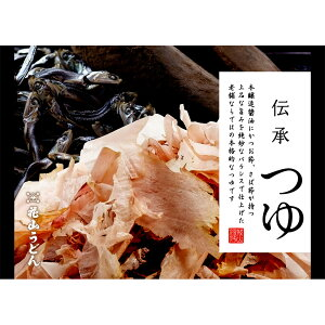 花山うどん 伝承つゆ210g×4個 | 花山うどん 食事処 再現 本醸造しょうゆ かつおぶし さばぶし 濃厚 旨み 本格派つゆ うどん 乾麺 ストック 送料無料