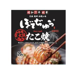 [冷凍]昭和冷凍食品 SHOWAぼてぢゅうたこ焼 20個入