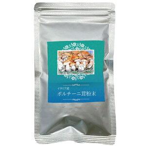 丸宮椎茸 イタリア産 ポルチーニ茸粉末 40g×2個