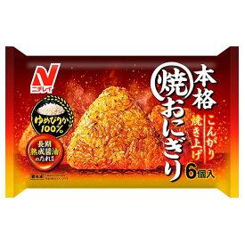 [冷凍食品]ニチレイフーズ 本格焼おにぎり 6個入 | 本格 おにぎり 焼おにぎり 北海道 焼きおにぎり おやつ 軽食 スナック ごはん 冷凍