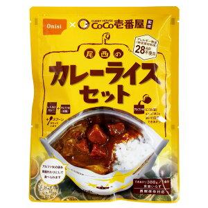 【10%OFFクーポン】尾西食品 CoCo壱番屋監修 尾西のカレーライスセット 300g×5個 新商品