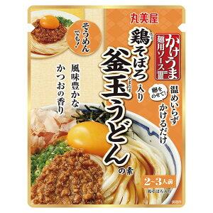丸美屋 かけうま麺用ソース 鶏そぼろ入り 釜玉うどんの素 230g×5個