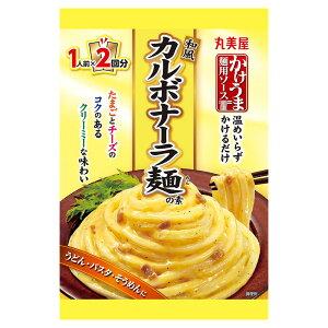 【10%OFFクーポン】丸美屋 1人前×2回分 かけうま麺用ソース カルボナーラ麺の素 140g×4個 新商品
