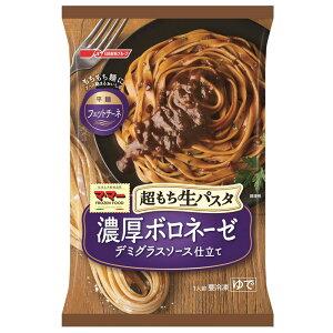 [冷凍食品]マ・マー 超もち生パスタ 濃厚ボロネーゼ 285g | 冷凍パスタ スパゲティ 麺 冷凍食品