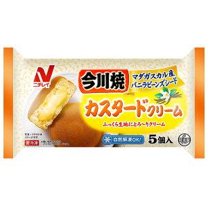 [冷凍食品]ニチレイフーズ 今川焼(カスタードクリーム) 5個入×12袋 | 今川焼 いまがわやき カスタード クリーム バニラビーンズ マダガスカル
