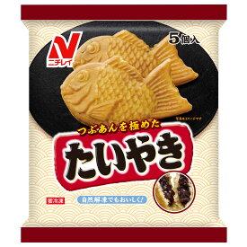 [冷凍食品]ニチレイフーズ たいやき 5個入 | たいやき あずき たい焼き おやつ スナック 冷凍