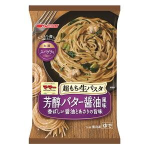 [冷凍食品]マ・マー 超もち生パスタ 芳醇バター醤油 260g | 冷凍パスタ スパゲティ 麺 冷凍食品