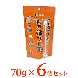 [エントリーでP10倍]大井川茶園 茶工場のまかない粉末ほうじ茶 70g×6個   送料無料