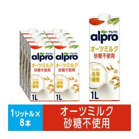 ダノンジャパン アルプロ たっぷり食物繊維 オーツミルク砂糖不使用 1000ml×8個 ダノン アルプロ ALPRO alpro オーツミルク オーツ 食物繊維 砂糖不使用 オート 麦 コーンフレーク 送料無料