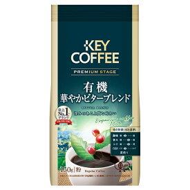 【50%OFFクーポン】キーコーヒー プレミアムステージ 有機華やかビターブレンド (FP) 150g×3個   コーヒー粉 有機 オーガニック 有機珈琲 有機コーヒー オーガニックコーヒー キーコーヒー有機 キーコーヒーオーガニック訳あり 賞味期限2021年9月7日