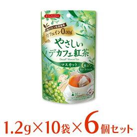 日本緑茶センター やさしいデカフェ紅茶マスカット 1.2g×10袋×6個 | やさしい デカフェ decaff 紅茶 でかふぇ こうちゃ カフェイン0 かふぇいん0 かふぇいん カフェイン なし マスカット ますかっと
