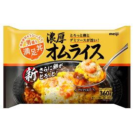 [冷凍] 明治 満足丼 濃厚オムライス 360g | トレー 個食 簡便 冷凍米飯 満足丼 オムライス 卵 米 ご飯 洋食 チキンライス デミグラスソース 濃厚 ボリューム感