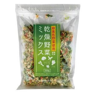 【WEB限定】三幸産業 緑黄色野菜使用 乾燥野菜ミックス [チャック付き] 200g
