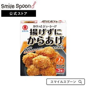 【エントリーでP10倍】ヒガシマル醤油 揚げずにからあげ 鶏肉調味料 3袋×10個 | 料理の素 送料無料