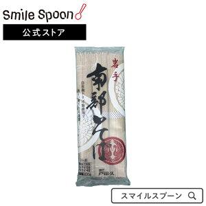 【エントリーでP10倍】戸田久 岩手南部そば 300g×5個 | 麺 自社製粉 送料無料