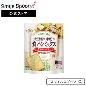 【エントリーでP10倍】マルコメ ダイズラボ 大豆粉のパンミックス 290g×5個 | 送料無料