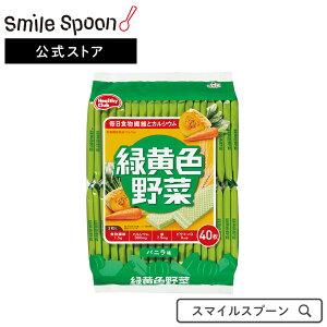 【エントリーでP10倍】ハマダコンフェクト 緑黄色野菜ウエハース 40枚×5個