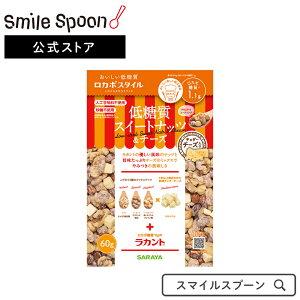 【エントリーでP10倍】サラヤ ロカボスタイル低糖質スイートナッツ&チーズ 60g×5個 | 送料無料
