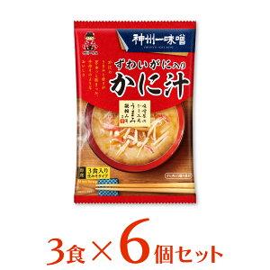 神州一味噌 ずわいがに入りかに汁 3食×6個