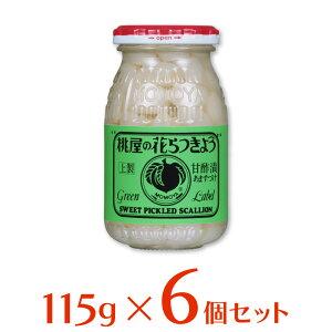 桃屋 桃屋の花らっきょう 115g 115g×6個 | らっきょ桃屋 伝統の味 発酵食品 発酵 乳酸発酵 甘酢漬 漬物 つけもの らっきょう 辣韭 ラッキョウ タルタルスマイルスプーン 送料無料
