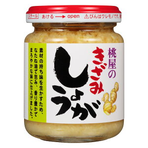 桃屋 桃屋のきざみしょうが 110g×6個 | 桃屋 しょうが ショウガ 生姜 にんにく ニンニク 大蒜 きざみ 刻み チューブ しょうが焼き カツオのたたき 菜種油 なたね油 風味スマイルスプーン 送料