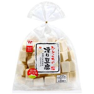 みすずコーポレーション ひとくちの凍り豆腐 135g×5個 | こうや豆腐 凍り豆腐 減塩 健康 栄養 タンパク質 大豆 煮物 含め煮 糖質オフ ダイエット レジスタントタンパク質 スマイルスプーン 送