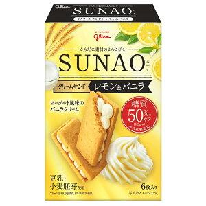 グリコ SUNAO(クリームサンド)レモン&バニラ 6枚×7個 | お菓子 糖質オフ 食物繊維糖質オフ ロカボ 食物繊維 豆乳 ダイエット スマイルスプーン 送料無料