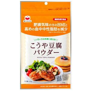 みすずコーポレーション こうや豆腐パウダー (機能性表示) 100g×6個 | 肥満 脂肪 こうや豆腐 パウダー 機能性表示食品 大豆ベータコングリシニン 粉末 健康 レジスタントプロテイン お菓子 小