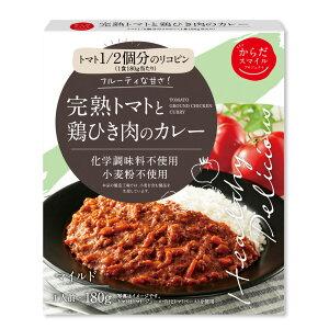 からだスマイルプロジェクト 完熟トマトと鶏ひき肉のカレー 180g×5個| レトルト カレー 送料無料