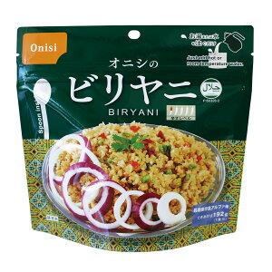 [エントリーでP10倍]尾西食品 アルファ米 ビリヤニ 1食分 80g×5個