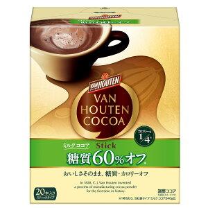 バンホーテン ミルク ココア 糖質60%オフ 20P ×3個 | 濃厚ココア カカオ 牛乳 カカオポリフェノール 高級ココア 製菓用 お菓子作り 片岡物産 ピュアココア カフェモカ ホットココア 砂糖不使