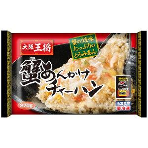 【エントリーでP10倍】[冷凍食品]大阪王将 蟹あんかけチャーハン270g×12袋 | 送料無料