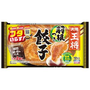[冷凍]大阪王将 羽根つき餃子 12個(294g)×20袋 父の日 プレゼント おつまみ 食べ物