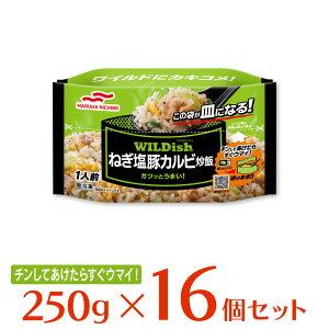 【エントリーでP10倍】[冷凍食品]マルハニチロ WILDishねぎ塩豚カルビ炒飯250g×16袋 | ワイルディッシュ送料無料