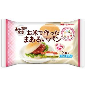 【エントリーでP10倍】[冷凍]日本ハム みんなの食卓 お米で作ったまあるいパン 2個×5個