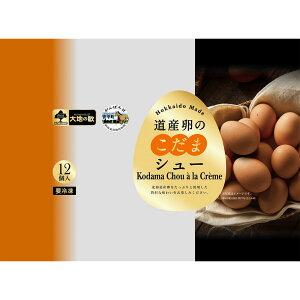 【エントリーでP5倍】 クーポンあり [冷凍] 北海道コクボ 道産卵のこだまシュー 12個×6袋 |スイーツ お取り寄せ 送料無料