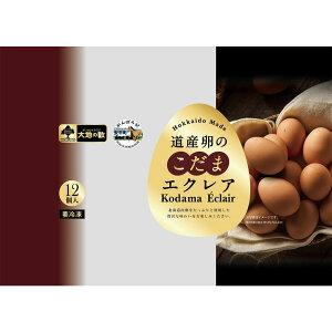 【エントリーでP5倍】 クーポンあり [冷凍] 北海道コクボ 道産卵のこだまエクレア 12個×6袋 | スイーツ お取り寄せ 送料無料