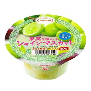 【エントリーでP10倍】[冷凍]たらみ 果実を味わう シャインマスカット 150g×6個 | アイス おやつ 送料無料