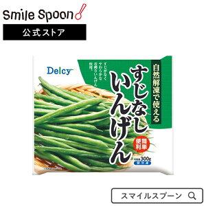 [冷凍食品食品]Delcy すじなしいんげん 300g×20個