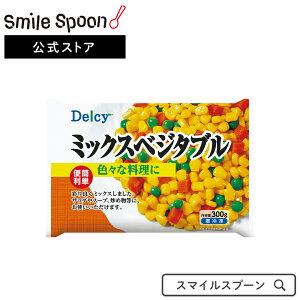 [冷凍食品]Delcy ミックスべジタブル 300g×15個 | デルシー 冷凍野菜 フードロス 送料無料