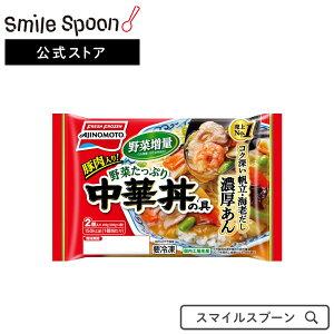 【エントリーでP10倍】[冷凍食品]味の素 野菜たっぷり中華丼の具 2個入り×12袋 | おかず 送料無料